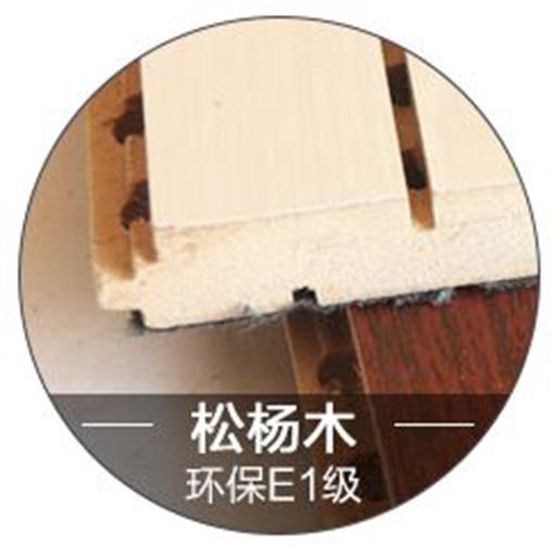 环保E1级木质吸音板
